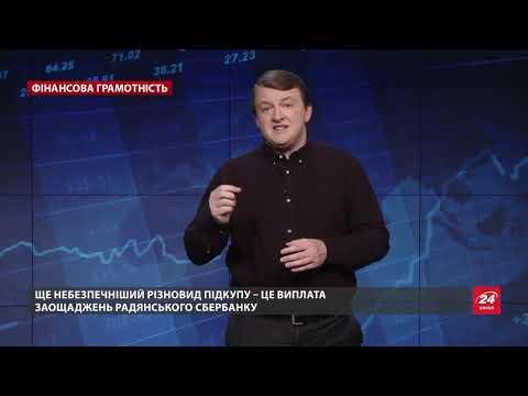 """Что важно знать о выплате вкладов советского """"Сбербанка"""", Финансовая грамотность"""