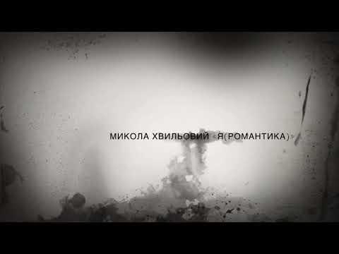 М. Хвильовий «Я (Романтика)» буктрейлер