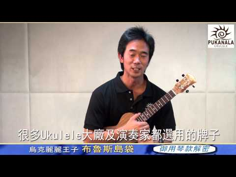 烏克麗麗王子布魯斯島袋 Bruce Shimabukuro 御用琴 PUKANALA 大解密