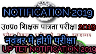 नोटीफिकेशन UPTET 2019| UPTET 2019| UPTET 2019 NOTIFICATION| NOTIFICATION UPTET 2019| UPTET 2019 ADVE