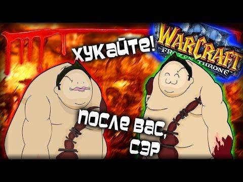 Слабое Звено Скачать Карту Для Warcraft 3 - фото 6