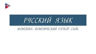 7 класс - Русский язык - Фонетика. Фонетический разбор слов