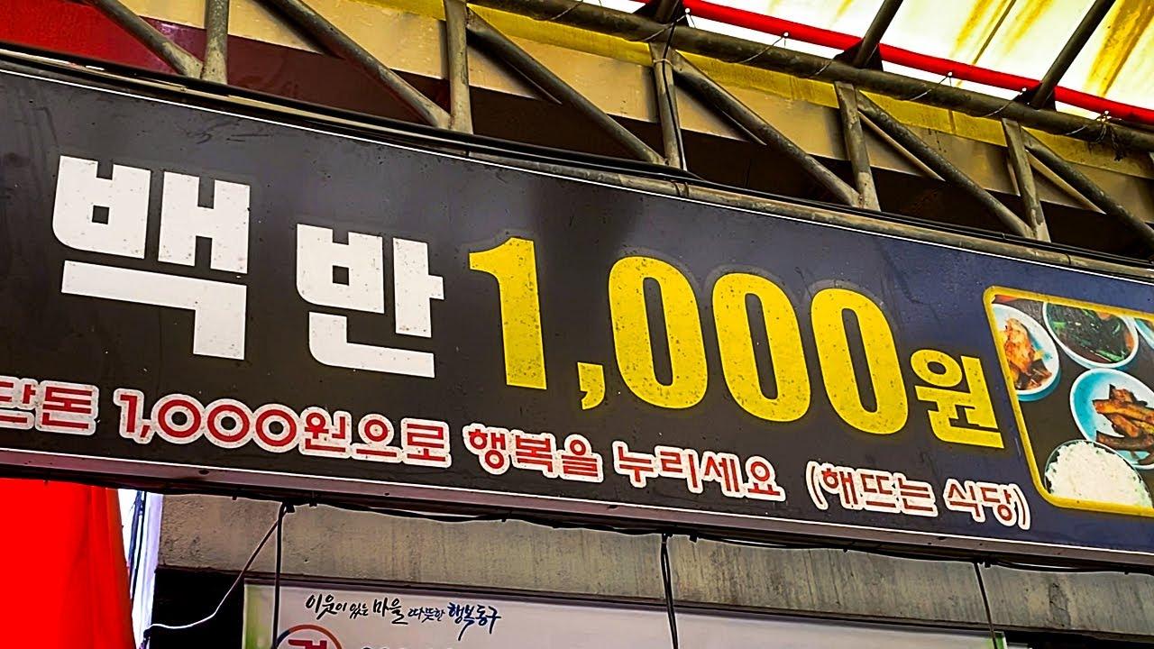 네?! 백반이 1,000원이요?! 2대째 땅파서 장사하는 곳 / Korean food