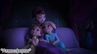 Баллада о реке Ахтохаллэн l Холодное сердце 2 Frozen l Песня мамы Эльзы и Анны