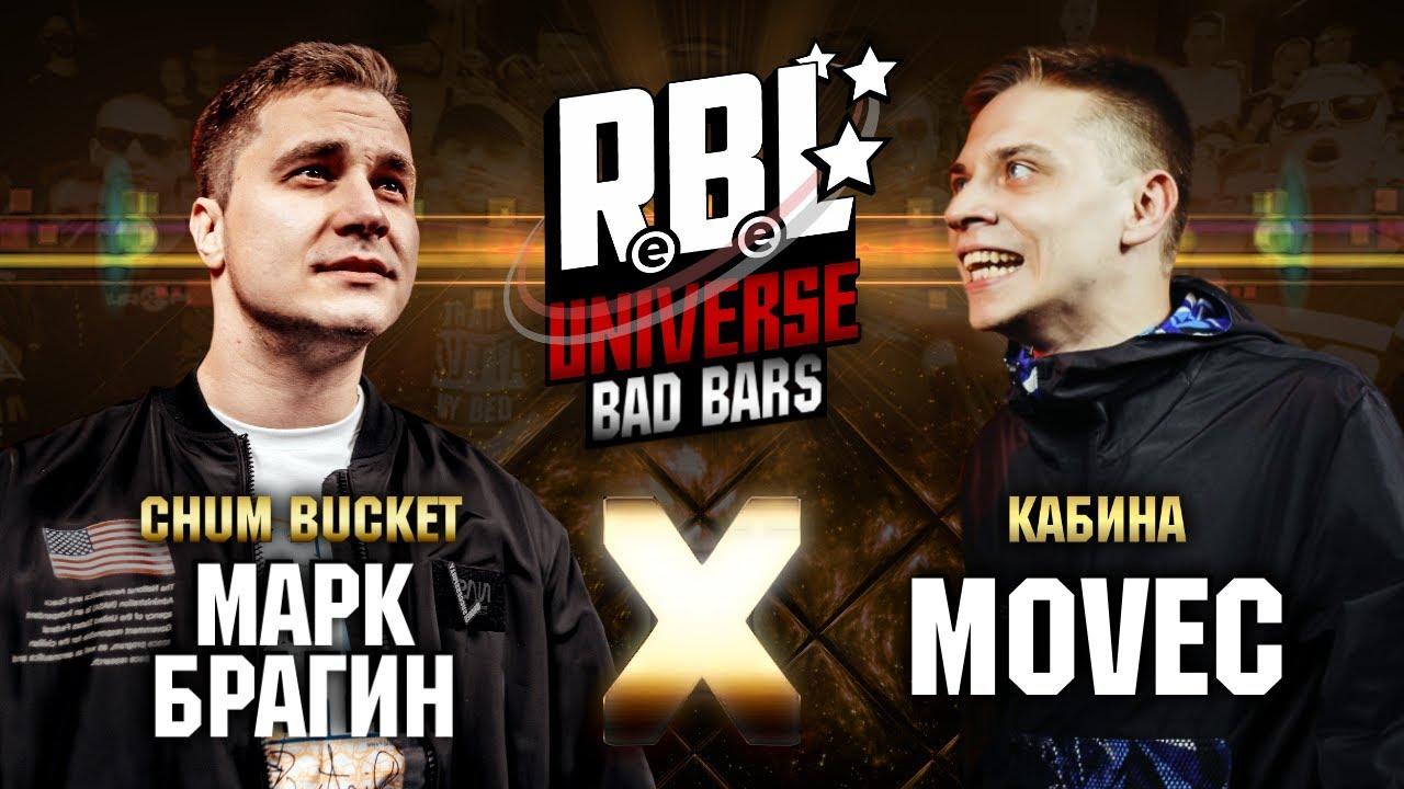RBL UNIVERSE : МАРК БРАГИН (CHUM BUCKET) VS MOVEC (КАБИНА) (1/4. BAD BARS)