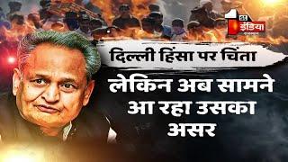 ढोंगी ले रहे महात्मा गाँधी का नाम: CM Ashok Gehlot