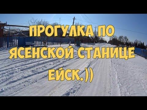 Прогулка по Ясенской станице)) Ейск.