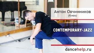 №544 Contemporary-Jazz. Антон Овчинников, Киев