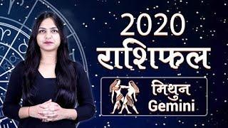 मिथुन राशि 2020 राशिफल | Mithun Rashi 2020 Rashifal in Hindi | Gemini horoscope 2020 | राशिफल 2020