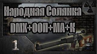 Народная Солянка + DMX + ООП + МА + К. Прохождение. 1 часть(, 2012-12-26T07:44:13.000Z)