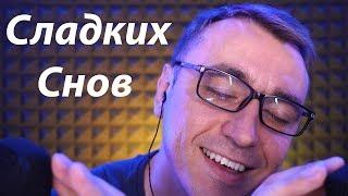 Download АСМР - Ты Уснешь 100 % Mp3 and Videos