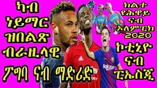 ዜናታት ስፖርት - 22.03.19 - Tesfaldet Mebrahtu - RBL TV Entertainment