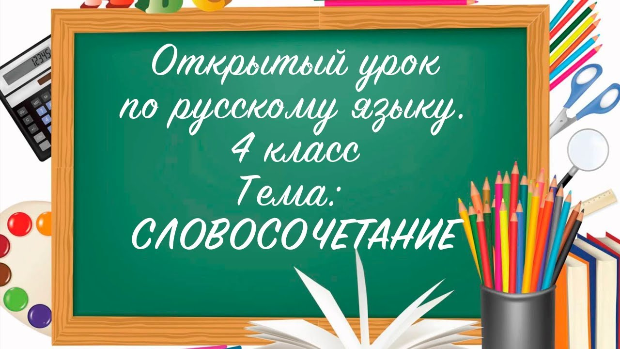 Конспекта урока по русскому языку 4 класс начальная школа 21 века