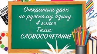 Открытый урок по русскому языку 4 класс. Словосочетание. Начальная школа 21 век.