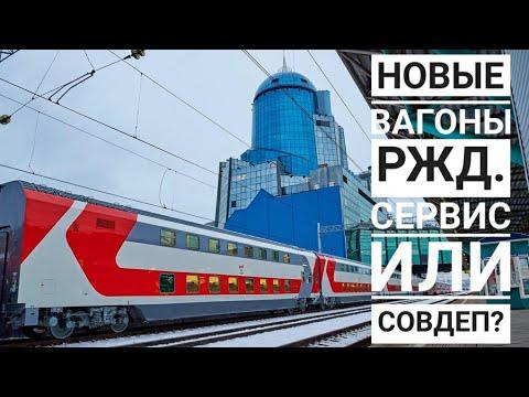 Двухэтажный поезд Москва – Самара. Обзор нового купе ржд. Уровень сервиса, честный отзыв. Факты Rzd