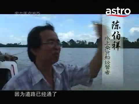 家在马来西亚-沙巴与砂拉越华人故事(第08集) 4_4