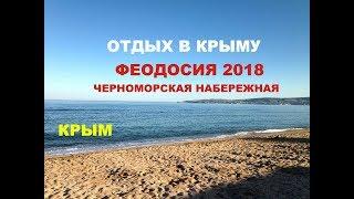 видео Феодосия, Крым: отдых в Феодосии 2018, бронирование без посредников в Феодосии, цены 2018