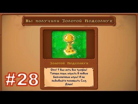 Растения против Зомби - ВЫЖИВАНИЕ (Сложное) - День - Прохождение с Андромаликом (Survival Hard)