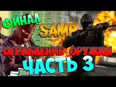 SAMP (Ограбление оружие - часть 3, финал) #23