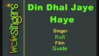 Din Dhal Jaye Haye - Hindi Karaoke - Wow Singers