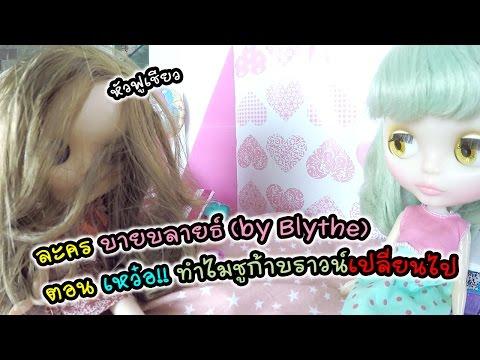 ละครบายบลายธ์ (by Blythe)  ตอน เหว๋อ!! ทำไมชูก้าบราวน์เปลี่ยนไป? | แม่ปูเป้ เฌอแตม Tam Story