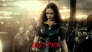 Большое кино - 300 спартанцев Расцвет империи