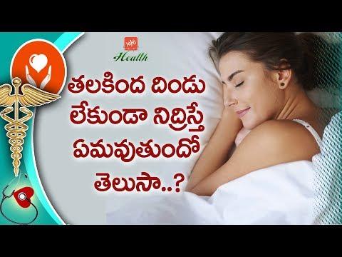 తలకింద దిండు లేకుండా నిద్రిస్తే..? | Amazing Benefits Of Sleeping Without Pillow | YOYO TV Health