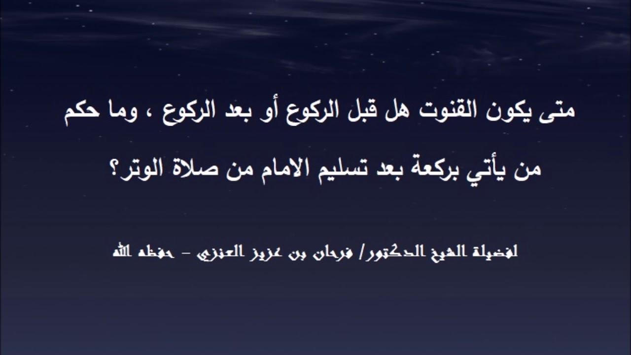 هل دعاء القنوت يكون قبل الركوع أم بعد الركوع وما حكم من يأتي بركعة بعد تسليم الإمام من صلاة الوتر Youtube