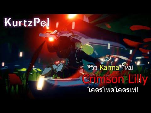 รีวิว Karma ใหม่ Crimson lily โคตรโหด โคตรเท่!  Kurtzpel