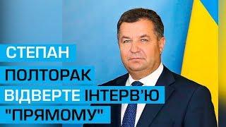 Велике інтерв'ю з міністром оборони України Степаном Полтораком. 6 грудня