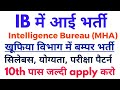 खुफिया विभाग (IB) Security Assistant Vacancy - MHA Recruitment 2018 - Intelligence Bureau Executive