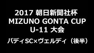 2017.7.23 はるひ野バディーサッカークラブで行われた、朝日新聞社杯 MI...