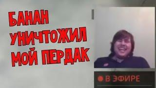 BF4: БАНАН УНИЧТОЖИЛ МОЙ ПЕРДАК! (Со стрима)