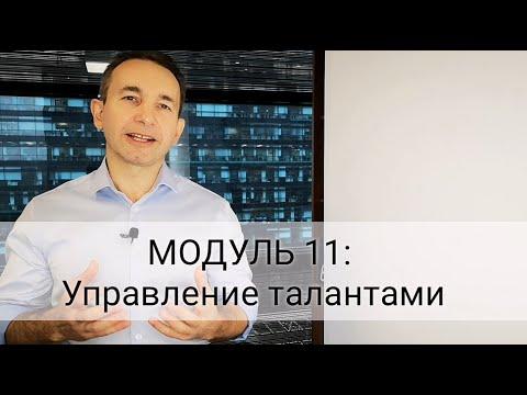 МОДУЛЬ 11: Управление талантами и развитие сотрудников