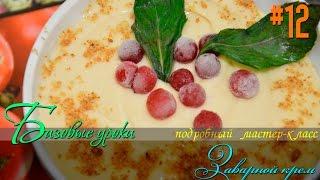Заварной крем  (для тортов и пирожных) / Базовые уроки / Slavic Secrets