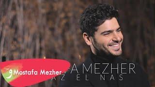 Mostafa Mezher - A3az El Nas (Fadel Shaker Medley Cover) /مصطفي مزهر - أعز الناس