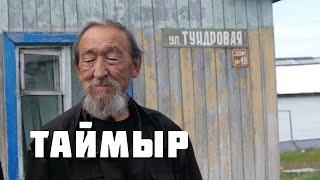 Таймыр. Жизнь в самом северном регионе России