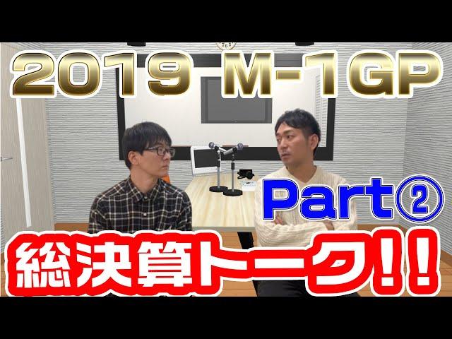 【スーパーマラドーナのちょこっとラジオ♯19】M -1GP2019総決算!!Part②