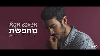 רון כהן - מחפשת | Ron Cohen - Mehapeset