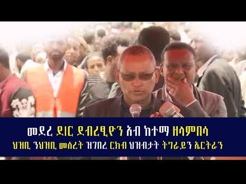 speach of  Dr Debrtsion on zalambesa during Ethiopia and Eritrea's relationship to the people