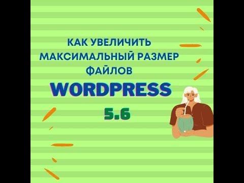 Превышает максимальный для этого сайта wordpress