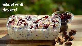 Mixed fruit dessert/fruit pudding/cranberry dessert recipe /mixed fruit pudding recipe