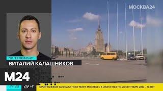 Смотреть видео Какие постройки появились в эпоху Лужкова - Москва 24 онлайн