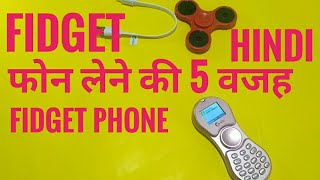 Fidget spinner phone 5 Reasons to buy