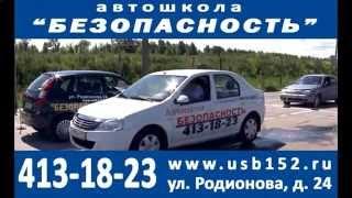 Сколько стоит обучение  на права ǀ Автошкола Безопасность, Нижний Новгород