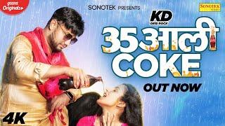 35 Aali Coke (Official Song ) | KD | New Haryanvi Songs Haryanavi 2020 | Sonotek Music