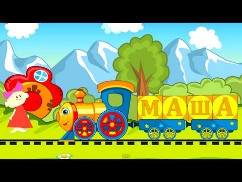 Развивающие Мультики - Паровозик Умняша - поезд с буквами