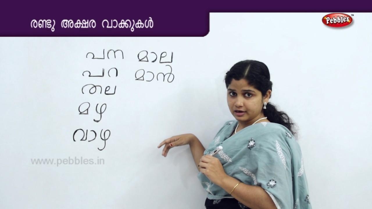 Two Letter Words in Malayalam | Preschool Educational Videos | Kids  Learning Videos