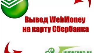 Вывод денег с WebMoney вебмани на карту Сбербанка(Инструкция. как вывести заработанные деньги с WebMoney на карту Сбербанка., 2016-11-28T19:57:47.000Z)