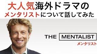 THE MENTALIST/メンタリスト シーズン4 第21話